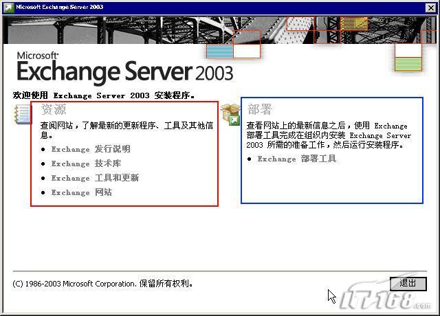 Win2003下Exchange 2003安装全图解 - 智阳 - 觉新