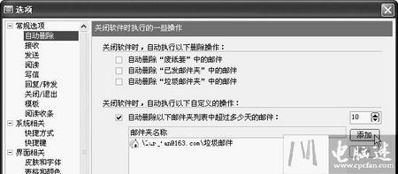 各种邮箱垃圾邮件自动删除的号方法