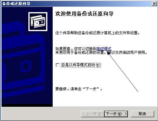 域控制器活动目录之备份与恢复 - yl19831127 - 为了我的未来加油!加油!